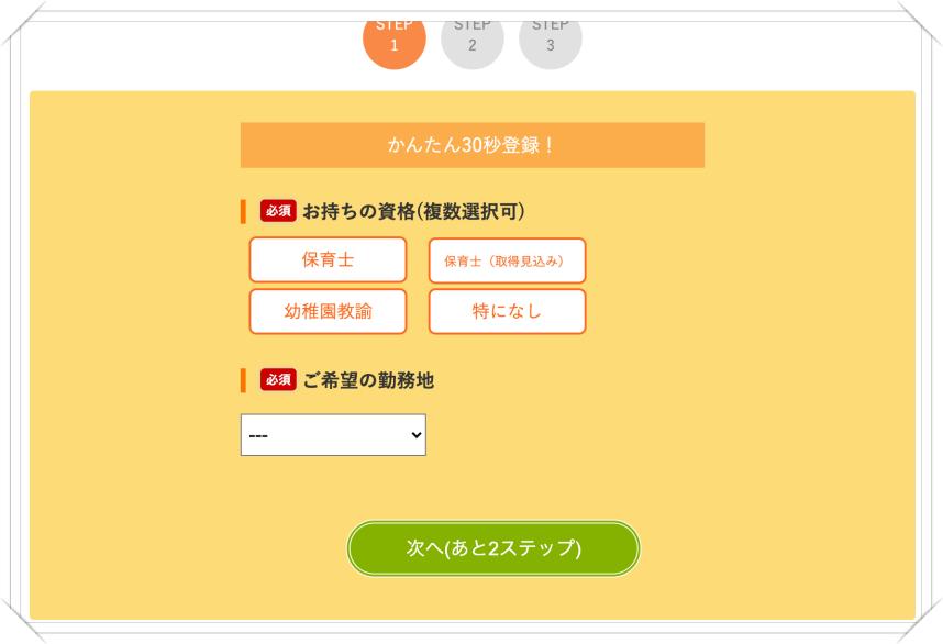 保育エイド登録画面