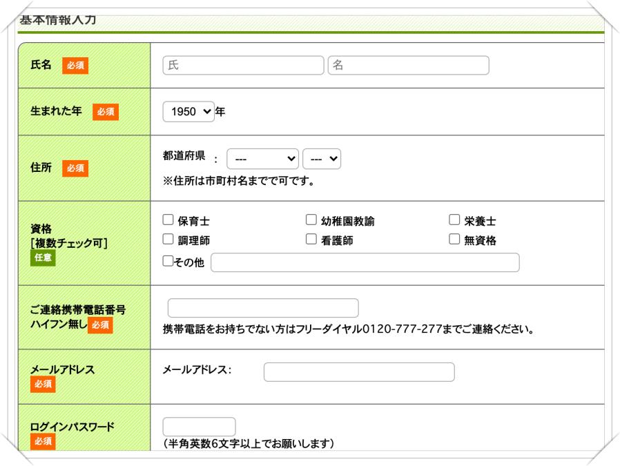 保育情報どっとこむ登録画面