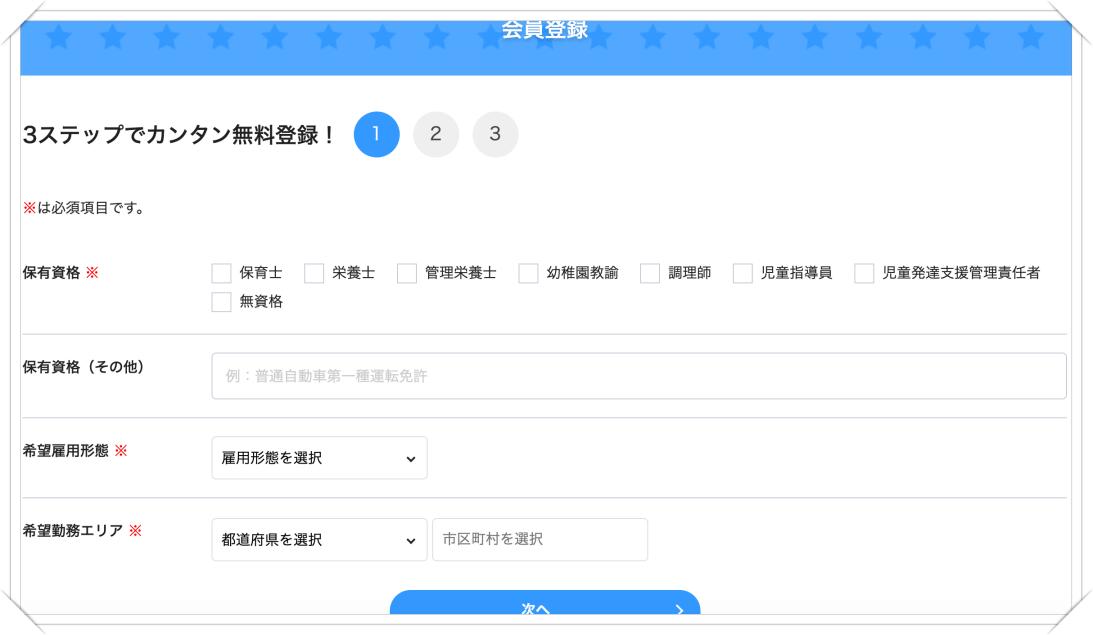きらぽんJOB登録画面