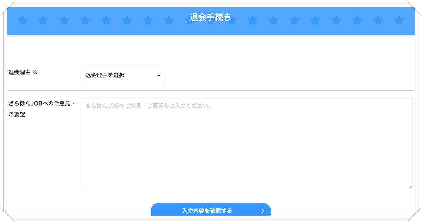 きらぽんJOB退会フォーム