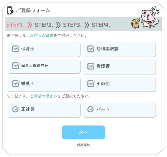 しんぷる保育登録画面