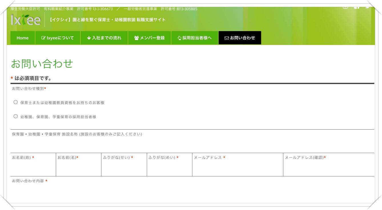 イクシィ退会フォーム
