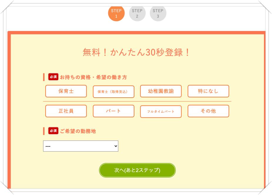 保育バランス登録画面