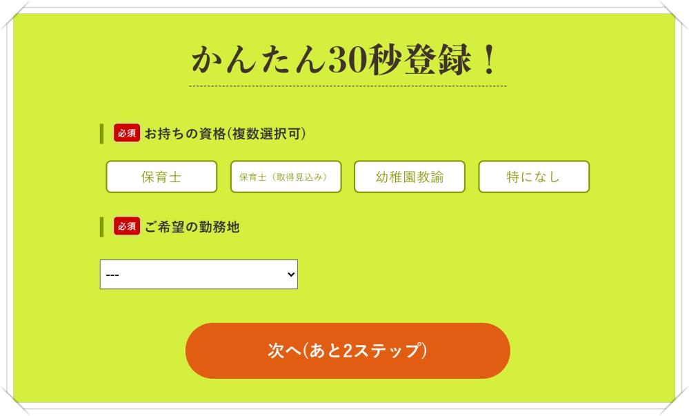 保育メトロ登録画面