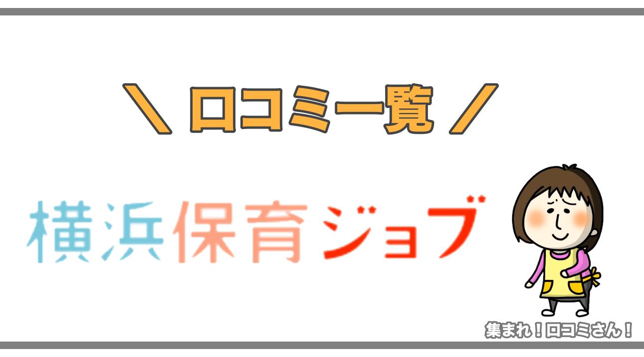 横浜保育ジョブアイキャッチ
